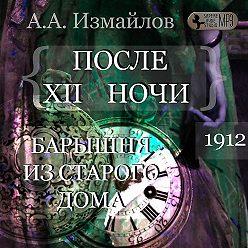 Александр Измайлов - После 12 ночи. Барышня из старого дома