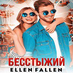 Ellen Fallen - Бесстыжий