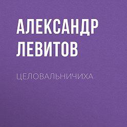 Александр Левитов - Целовальничиха