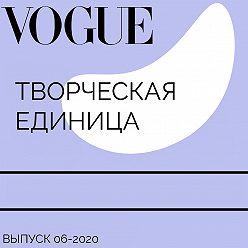Радима Бочкаева - Творческая единица