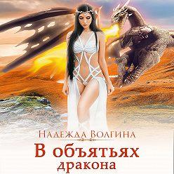 Надежда Волгина - В объятьях дракона