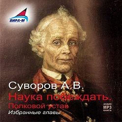 Александр Суворов - Наука побеждать (избранные главы)