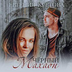 Евгения Кретова - Черный махаон