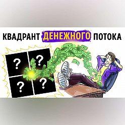 Роман Сергеев - Квадрант денежного потока. Роберт Кийосаки. Обзор
