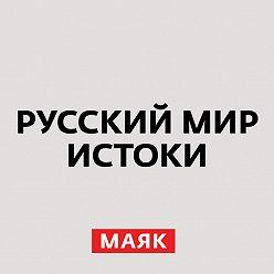 Неустановленный автор - Василий III