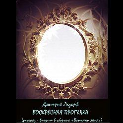 Дмитрий Лазарев - Воскресная прогулка
