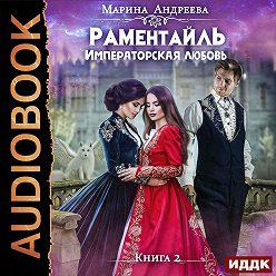 Марина Андреева - Императорская любовь