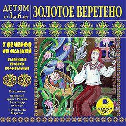 Л. Яртова - Золотое веретено. Старинные сказки и колыбельные