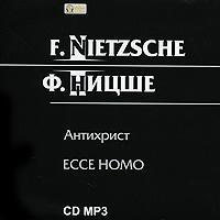 Фридрих Ницше - Антихрист, ЕССЕ НОМО