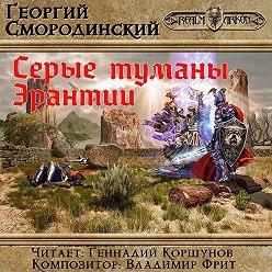 Георгий Смородинский - Серые туманы Эрантии