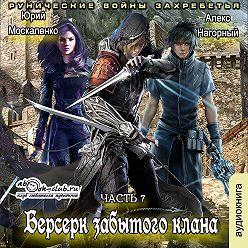 Алекс Нагорный - Берсерк забытого клана. Рунические войны Захребетья