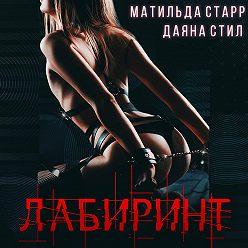 Матильда Старр - Лабиринт