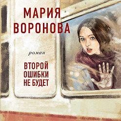 Мария Воронова - Второй ошибки не будет