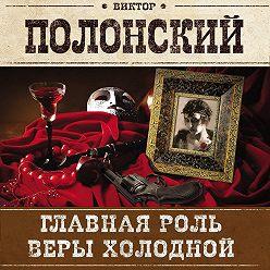 Виктор Полонский - Главная роль Веры Холодной