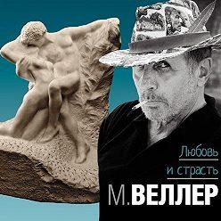 Михаил Веллер - Любовь и страсть