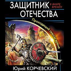 Юрий Корчевский - Защитник Отечества. Проходящий сквозь время