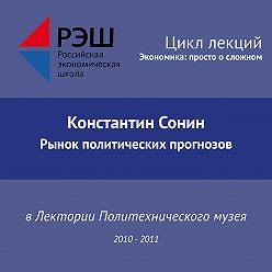 Константин Сонин - Лекция №01 «Рынок политических прогнозов»