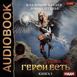 Владимир Батаев - Герои есть