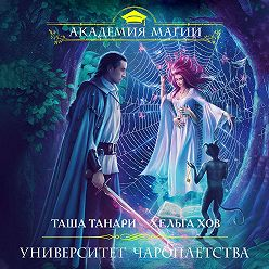 Таша Танари - Университет Чароплетства