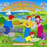 Сборник - Энциклопедия юного изобретателя