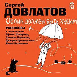 Сергей Довлатов - Ослик должен быть худым. Рассказы