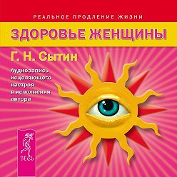 Георгий Сытин - Здоровье женщины. Аудиозапись исцеляющего настроя