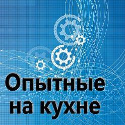 Евгений Плешивцев - Опытные на кухне №012