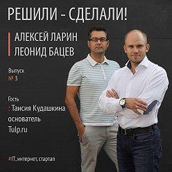 Алексей Ларин - Таисия Кудашкина иеесайт отзывов Tulp.ru