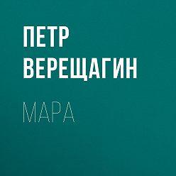 Петр Верещагин - Мара