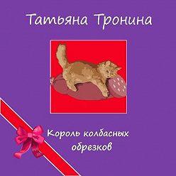 Татьяна Тронина - Король колбасных обрезков