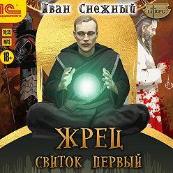 Иван Снежный - Жрец. Свиток первый