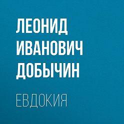 Леонид Добычин - Евдокия