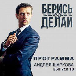 Андрей Шарков - Андрей Шарков: как начать свой бизнес?