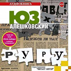 Юз Алешковский - Руру