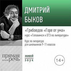 """Дмитрий Быков - Лекция «Грибоедов """"Горе от ума""""»"""