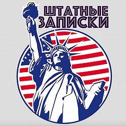 Илья Либман - На американской почте - в чем отличия от Российского почтового отделения?