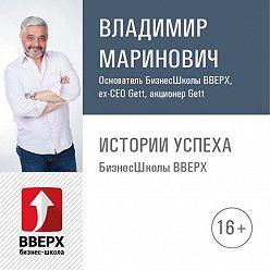 Владимир Маринович - Интервью с Андреем Курпатовым, психотерапевтом, президентом Высшей школы методологии основатель интеллектуального кластера