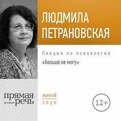 Людмила Петрановская - Лекция «Больше не могу»