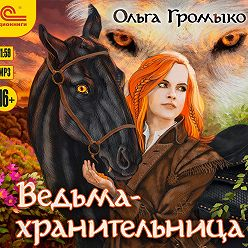 Ольга Громыко - Ведьма-хранительница