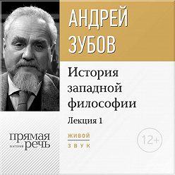 Андрей Зубов - Лекция «Что такое философия?»