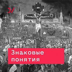 Александр Эткинд - Освоение России