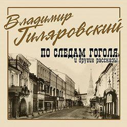 Владимир Гиляровский - По следам Гоголя и другие рассказы