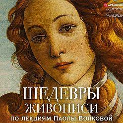 Паола Волкова - Шедевры живописи. По лекциям Паолы Волковой
