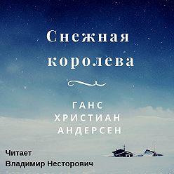 Ганс Андерсен - Снежная королева