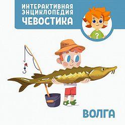 Нарине Айгистова - Волга
