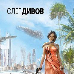 Олег Дивов - Леди не движется