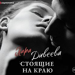 Лара Дивеева - Стоящие на краю