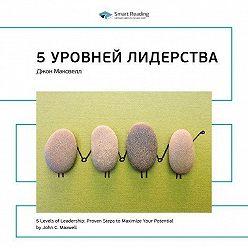 Smart Reading - Краткое содержание книги: 5 уровней лидерства. Джон Максвелл
