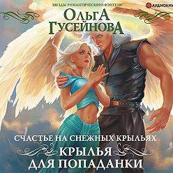 Ольга Гусейнова - Счастье на снежных крыльях. Крылья для попаданки