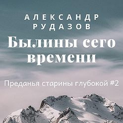 Александр Рудазов - Былины сего времени